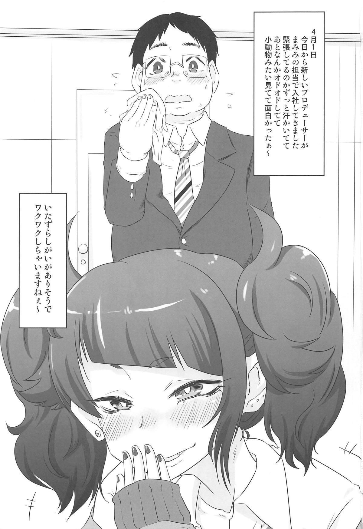 Mamimi no Itazura Nikki 1