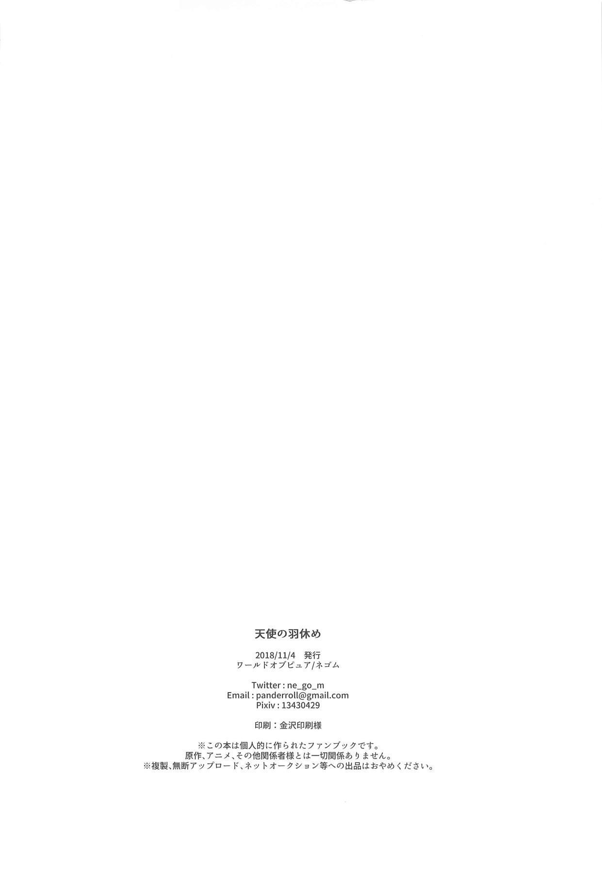 Tenshi no Haneyasume 32