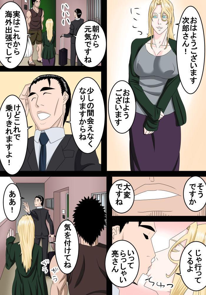 Tonari ni Sumu Gaikoku Hitozuma o Danna ga Inai Aida ni Netoru 2