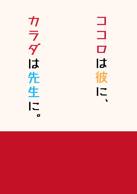Kokoro wa Kare ni, Karada wa Sensei ni. | My Heart's for My Boyfriend, My Body's for Sensei 31