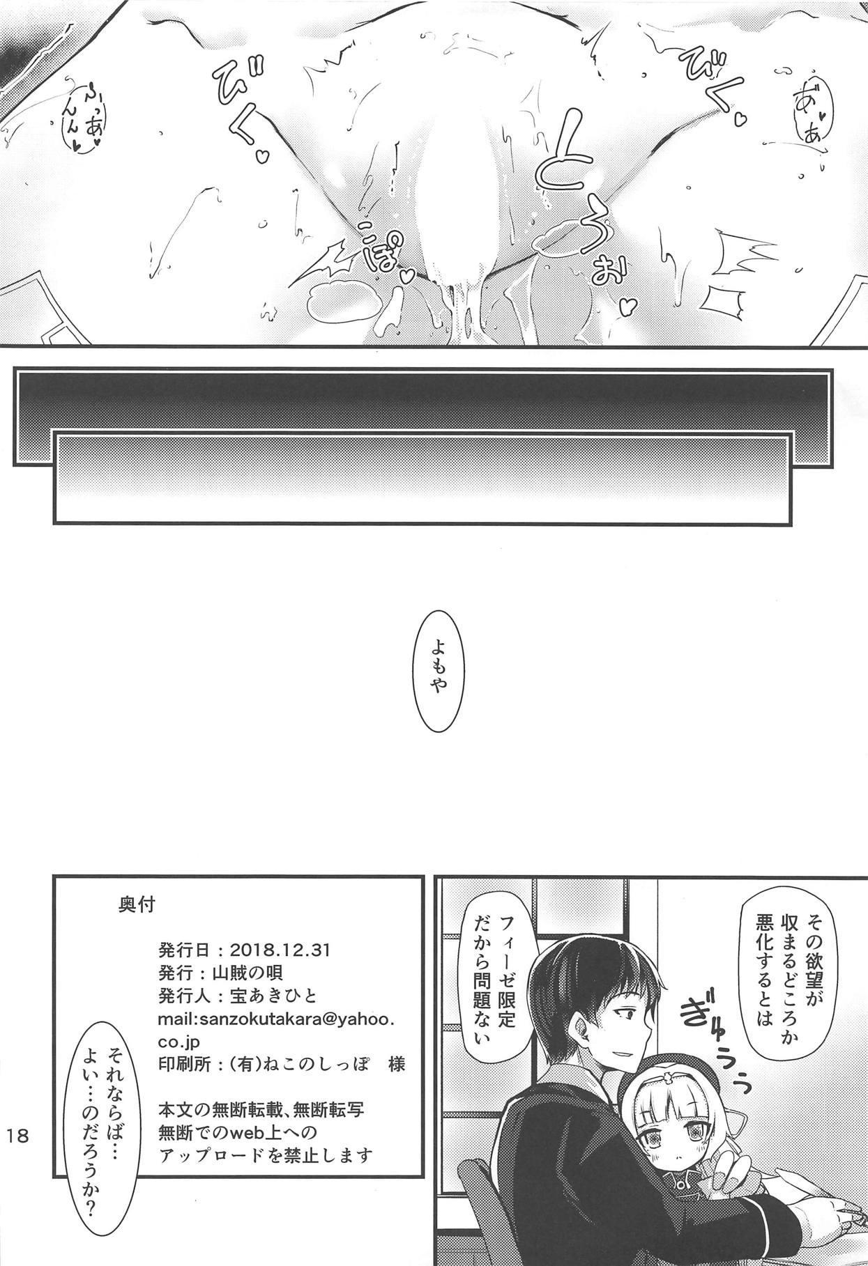 Z46-chan wa Yome ni Tsuki 16