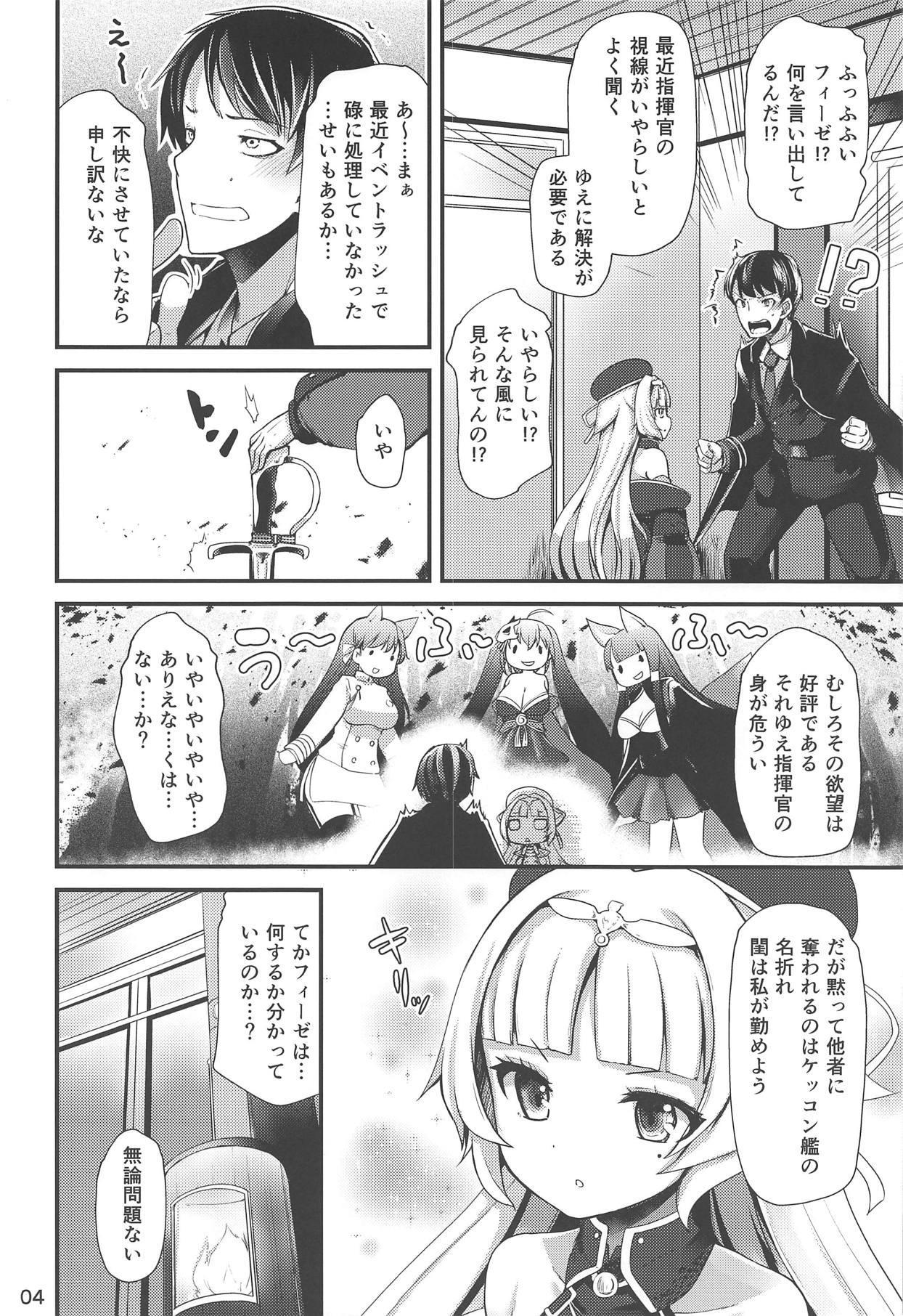 Z46-chan wa Yome ni Tsuki 2