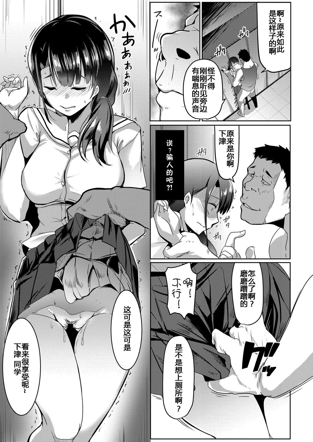 Kanojo no Kouishitsu 6