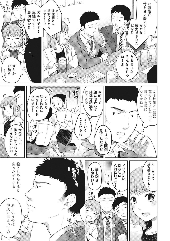1LDK+JK Ikinari Doukyo? Micchaku!? Hatsu Ecchi!!? Ch. 1-16 103