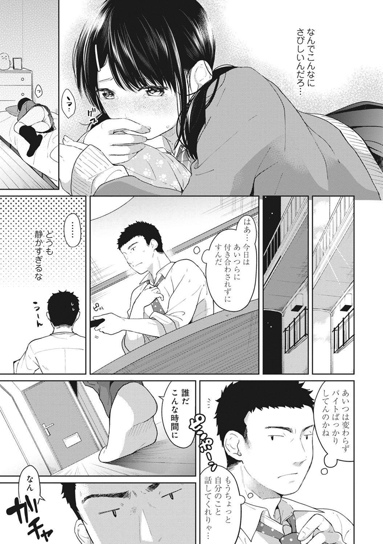 1LDK+JK Ikinari Doukyo? Micchaku!? Hatsu Ecchi!!? Ch. 1-16 105