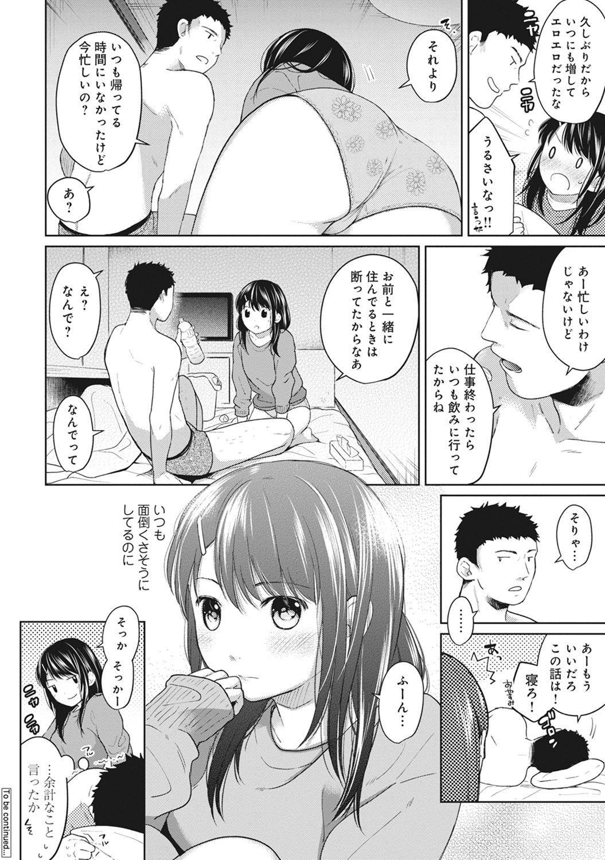 1LDK+JK Ikinari Doukyo? Micchaku!? Hatsu Ecchi!!? Ch. 1-16 124