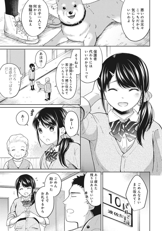 1LDK+JK Ikinari Doukyo? Micchaku!? Hatsu Ecchi!!? Ch. 1-16 126