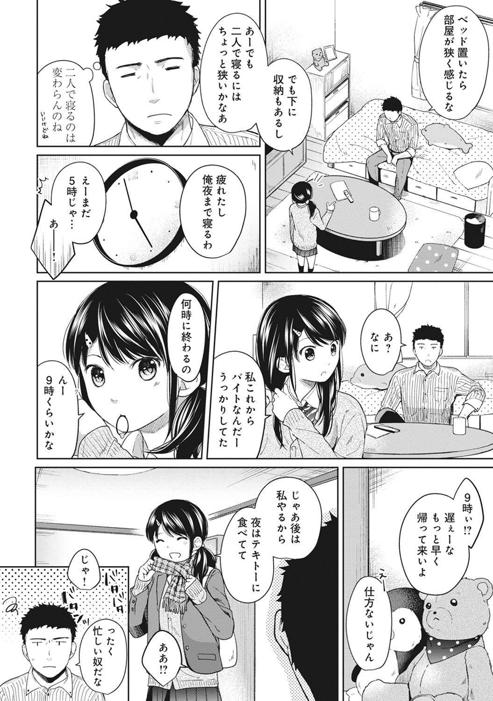 1LDK+JK Ikinari Doukyo? Micchaku!? Hatsu Ecchi!!? Ch. 1-16 127