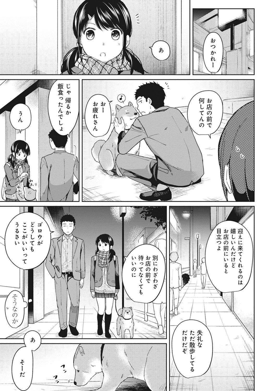 1LDK+JK Ikinari Doukyo? Micchaku!? Hatsu Ecchi!!? Ch. 1-16 128
