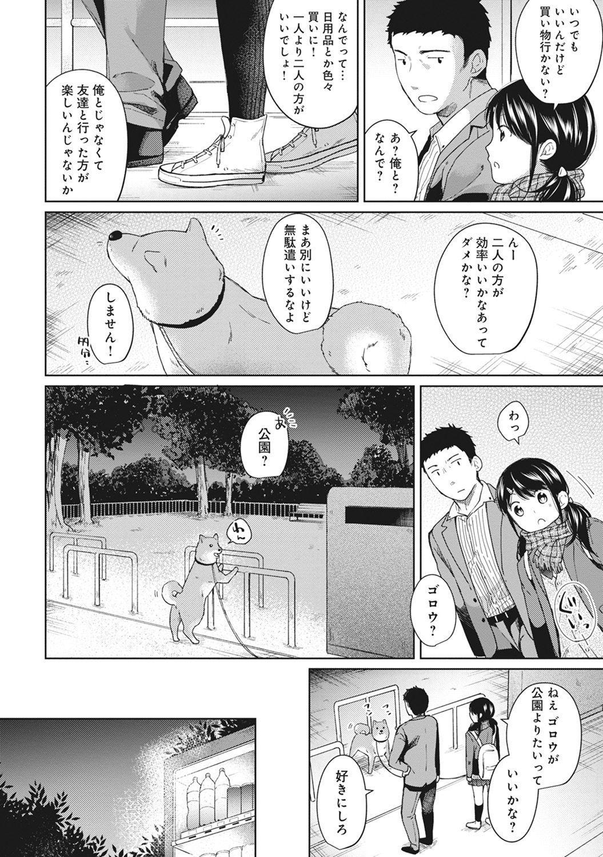 1LDK+JK Ikinari Doukyo? Micchaku!? Hatsu Ecchi!!? Ch. 1-16 129
