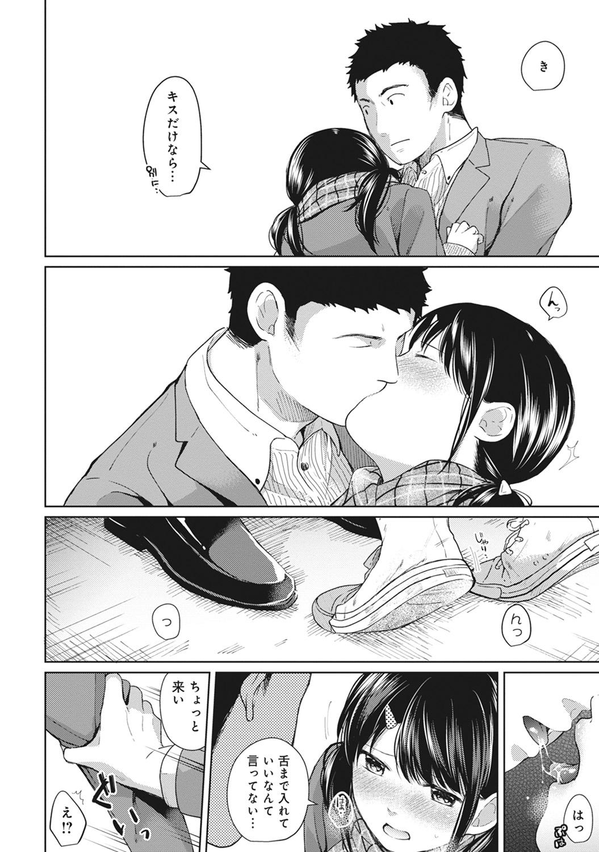 1LDK+JK Ikinari Doukyo? Micchaku!? Hatsu Ecchi!!? Ch. 1-16 135
