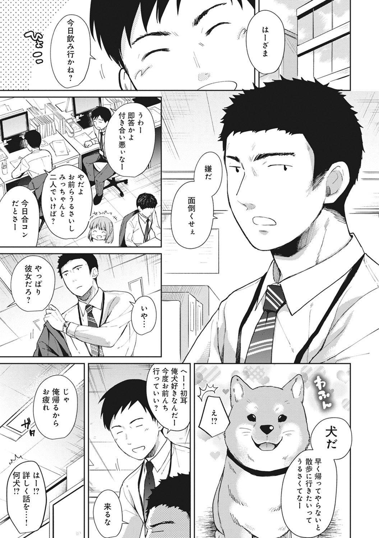 1LDK+JK Ikinari Doukyo? Micchaku!? Hatsu Ecchi!!? Ch. 1-16 151