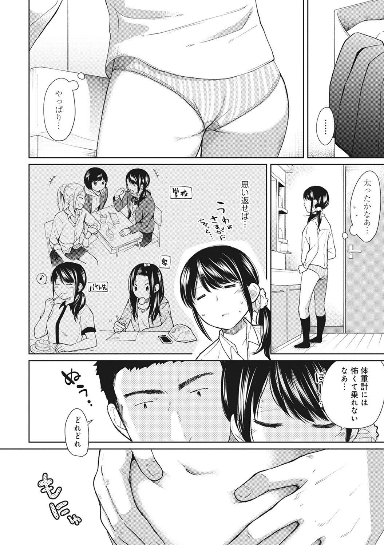 1LDK+JK Ikinari Doukyo? Micchaku!? Hatsu Ecchi!!? Ch. 1-16 154