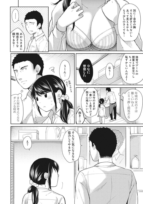 1LDK+JK Ikinari Doukyo? Micchaku!? Hatsu Ecchi!!? Ch. 1-16 156