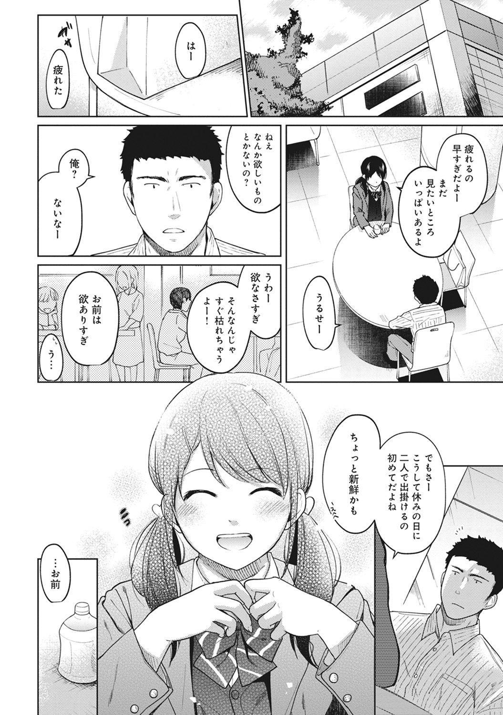 1LDK+JK Ikinari Doukyo? Micchaku!? Hatsu Ecchi!!? Ch. 1-16 177