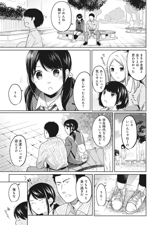 1LDK+JK Ikinari Doukyo? Micchaku!? Hatsu Ecchi!!? Ch. 1-16 182
