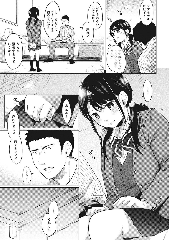 1LDK+JK Ikinari Doukyo? Micchaku!? Hatsu Ecchi!!? Ch. 1-16 186