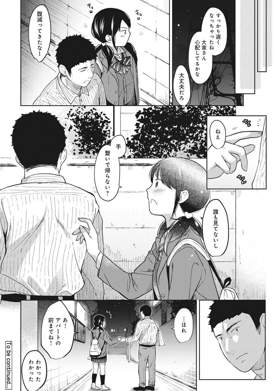 1LDK+JK Ikinari Doukyo? Micchaku!? Hatsu Ecchi!!? Ch. 1-16 199