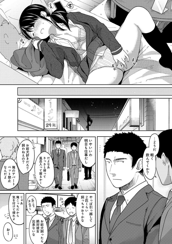1LDK+JK Ikinari Doukyo? Micchaku!? Hatsu Ecchi!!? Ch. 1-16 207