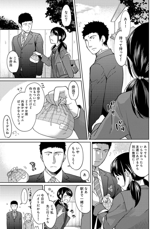 1LDK+JK Ikinari Doukyo? Micchaku!? Hatsu Ecchi!!? Ch. 1-16 223