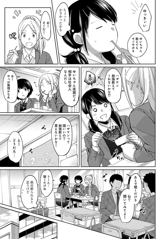 1LDK+JK Ikinari Doukyo? Micchaku!? Hatsu Ecchi!!? Ch. 1-16 225