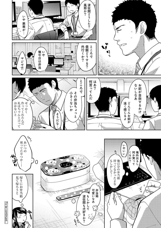 1LDK+JK Ikinari Doukyo? Micchaku!? Hatsu Ecchi!!? Ch. 1-16 226