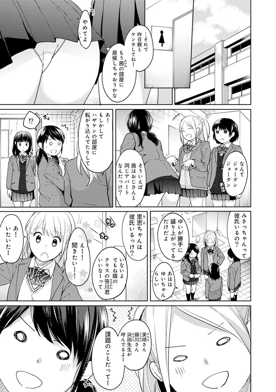 1LDK+JK Ikinari Doukyo? Micchaku!? Hatsu Ecchi!!? Ch. 1-16 230