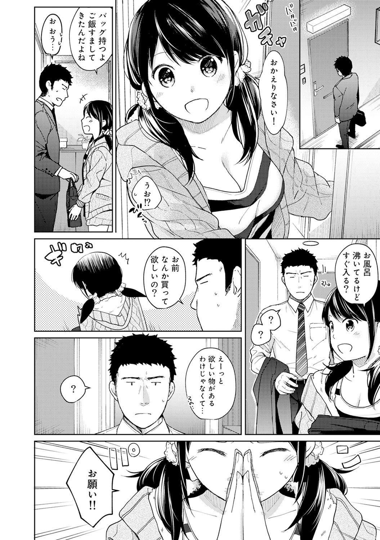1LDK+JK Ikinari Doukyo? Micchaku!? Hatsu Ecchi!!? Ch. 1-16 231