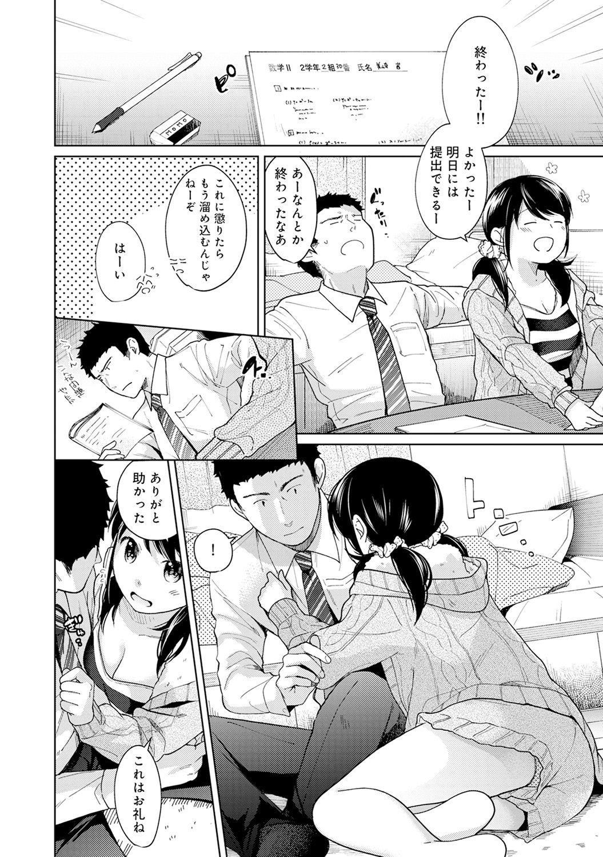1LDK+JK Ikinari Doukyo? Micchaku!? Hatsu Ecchi!!? Ch. 1-16 237