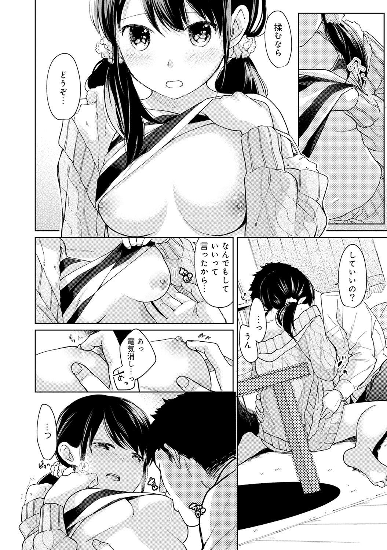 1LDK+JK Ikinari Doukyo? Micchaku!? Hatsu Ecchi!!? Ch. 1-16 239