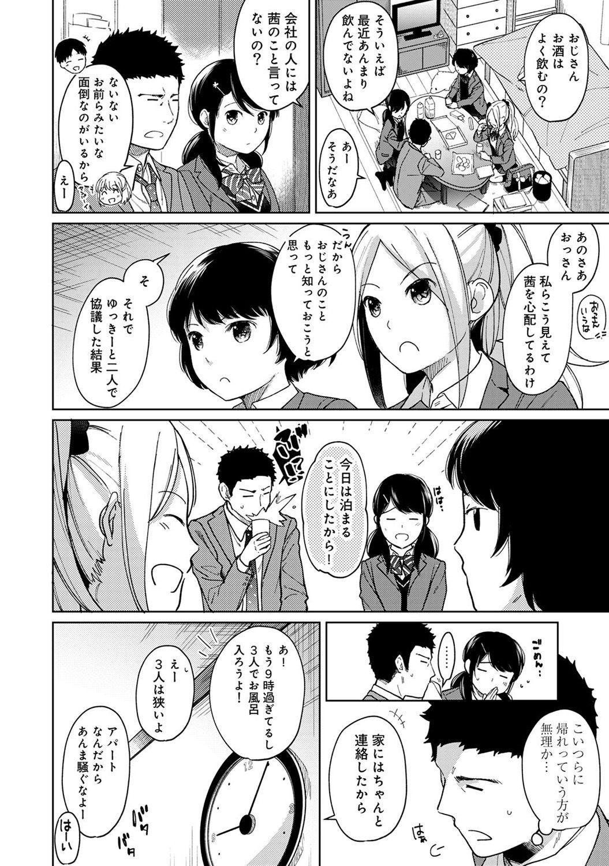 1LDK+JK Ikinari Doukyo? Micchaku!? Hatsu Ecchi!!? Ch. 1-16 256