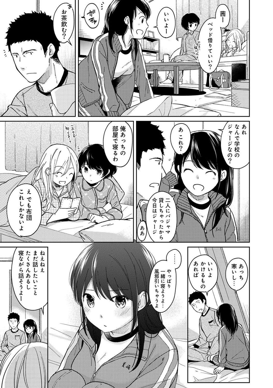 1LDK+JK Ikinari Doukyo? Micchaku!? Hatsu Ecchi!!? Ch. 1-16 259