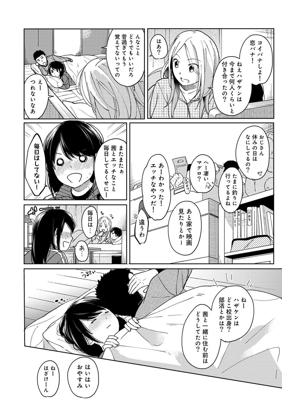 1LDK+JK Ikinari Doukyo? Micchaku!? Hatsu Ecchi!!? Ch. 1-16 260