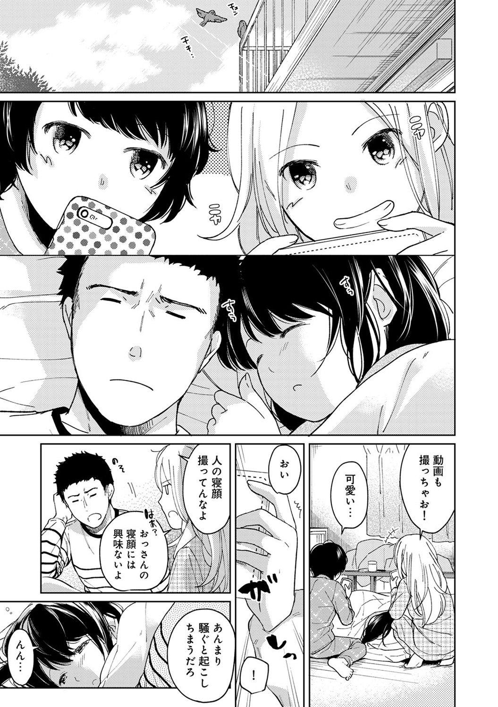 1LDK+JK Ikinari Doukyo? Micchaku!? Hatsu Ecchi!!? Ch. 1-16 277