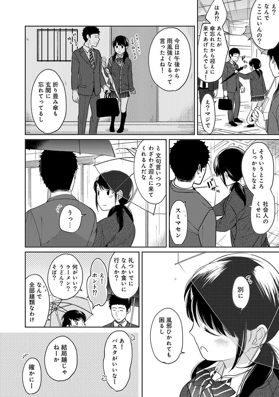1LDK+JK Ikinari Doukyo? Micchaku!? Hatsu Ecchi!!? Ch. 1-16 281