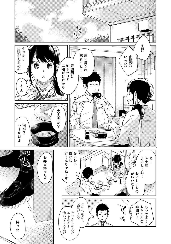 1LDK+JK Ikinari Doukyo? Micchaku!? Hatsu Ecchi!!? Ch. 1-16 302