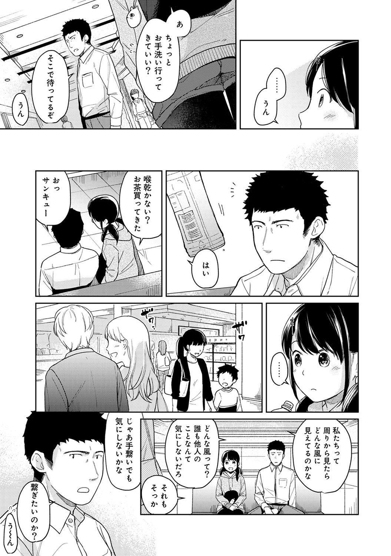 1LDK+JK Ikinari Doukyo? Micchaku!? Hatsu Ecchi!!? Ch. 1-16 319