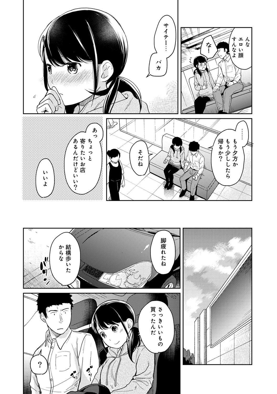1LDK+JK Ikinari Doukyo? Micchaku!? Hatsu Ecchi!!? Ch. 1-16 322