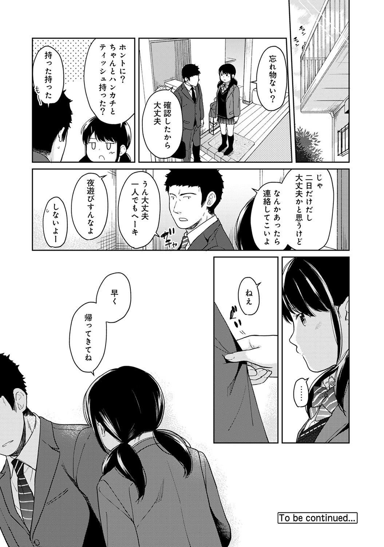 1LDK+JK Ikinari Doukyo? Micchaku!? Hatsu Ecchi!!? Ch. 1-16 334
