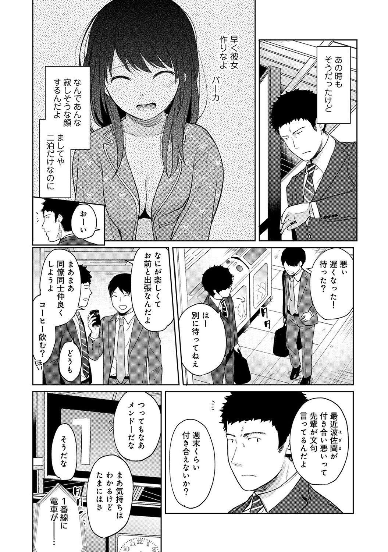 1LDK+JK Ikinari Doukyo? Micchaku!? Hatsu Ecchi!!? Ch. 1-16 337