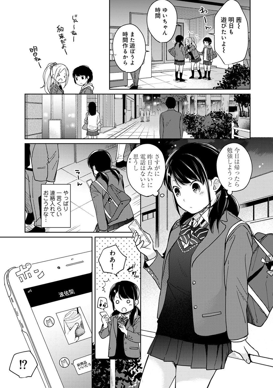 1LDK+JK Ikinari Doukyo? Micchaku!? Hatsu Ecchi!!? Ch. 1-16 365