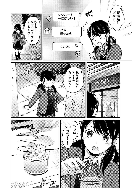 1LDK+JK Ikinari Doukyo? Micchaku!? Hatsu Ecchi!!? Ch. 1-16 366