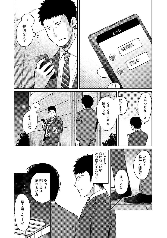 1LDK+JK Ikinari Doukyo? Micchaku!? Hatsu Ecchi!!? Ch. 1-16 368