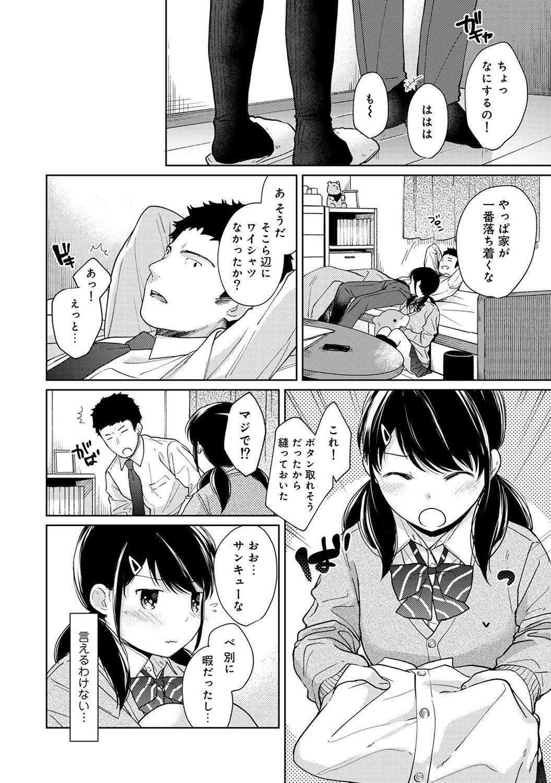 1LDK+JK Ikinari Doukyo? Micchaku!? Hatsu Ecchi!!? Ch. 1-16 372
