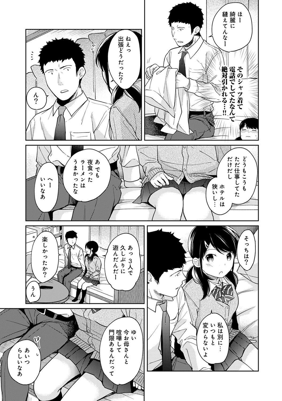 1LDK+JK Ikinari Doukyo? Micchaku!? Hatsu Ecchi!!? Ch. 1-16 373