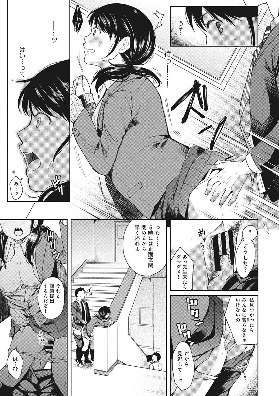 1LDK+JK Ikinari Doukyo? Micchaku!? Hatsu Ecchi!!? Ch. 1-16 38