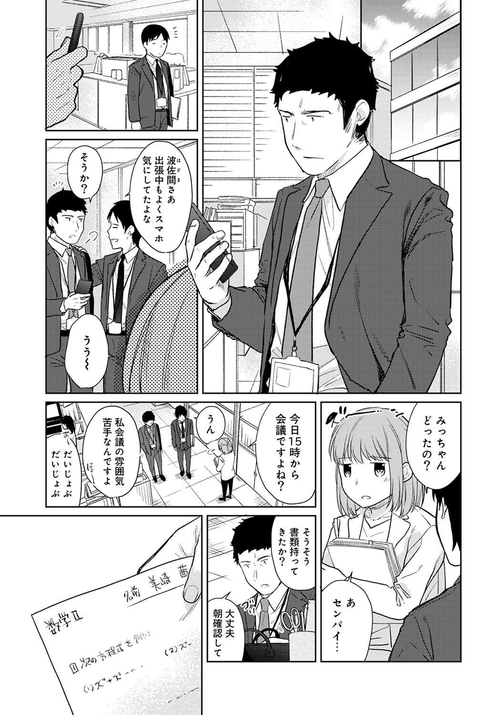 1LDK+JK Ikinari Doukyo? Micchaku!? Hatsu Ecchi!!? Ch. 1-16 392