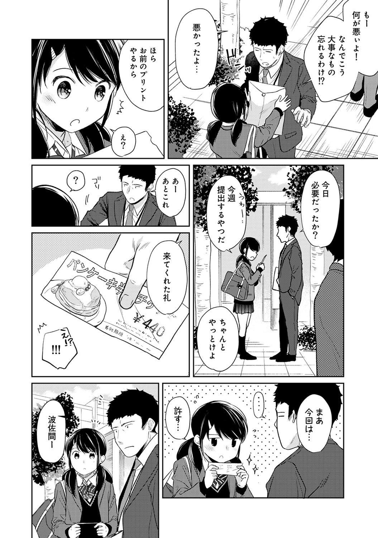 1LDK+JK Ikinari Doukyo? Micchaku!? Hatsu Ecchi!!? Ch. 1-16 395