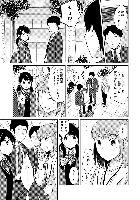 1LDK+JK Ikinari Doukyo? Micchaku!? Hatsu Ecchi!!? Ch. 1-16 396