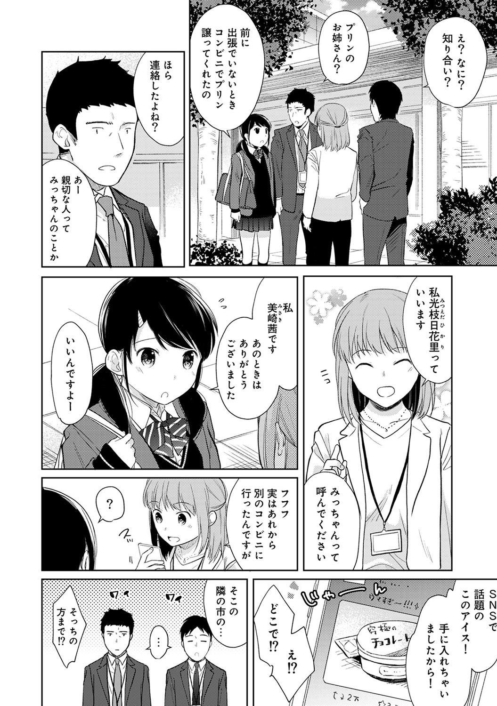 1LDK+JK Ikinari Doukyo? Micchaku!? Hatsu Ecchi!!? Ch. 1-16 397
